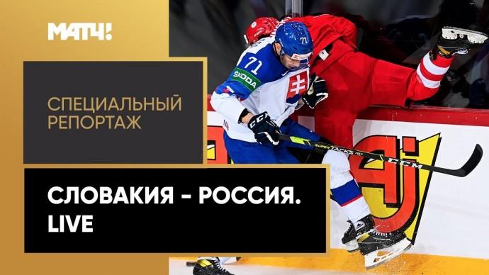 «Россия - Словакия. Live». Специальный репортаж