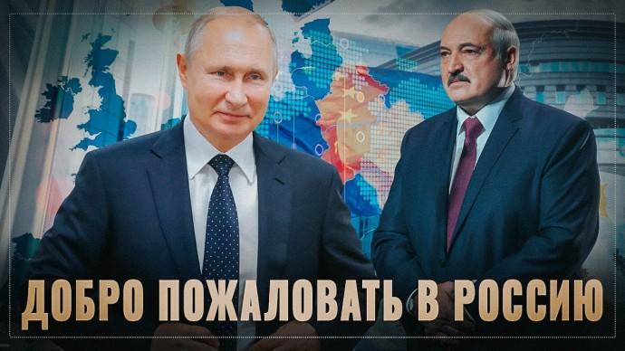 Добро пожаловать в Россию. Белоруссия закрывает дверь в Европу