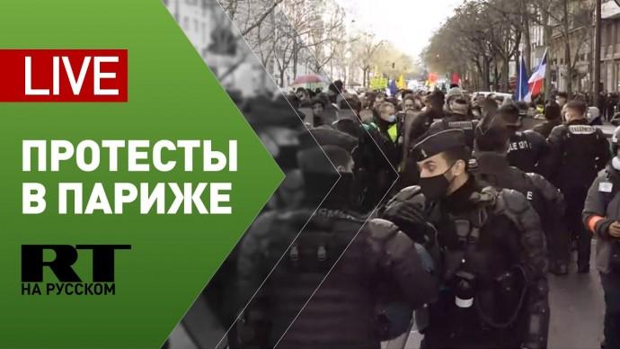 Протесты против закона «О глобальной безопасности» в Париже — LIVE