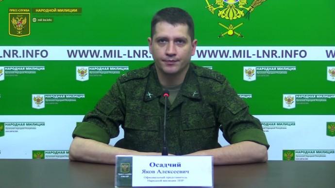 Экстренное заявление официального представителя ЛНР!