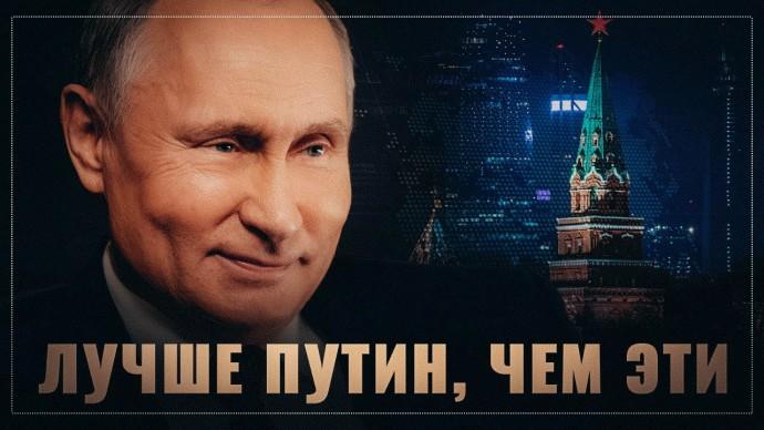 Простите, но Путин должен остаться навсегда