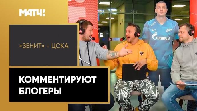 Как Картавый Ник, Андрей Родной и «Портье Дрогба» смотрели матч «Зенит» - ЦСКА