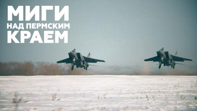 Полёты истребителей-перехватчиков МиГ-31БМ над Пермским краем — видео