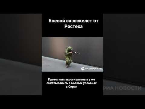 """Боевой экзоскелет от """"Ростеха"""" #Shorts"""
