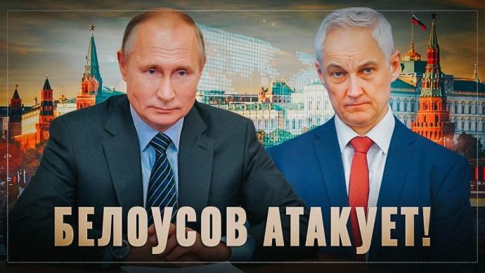 Ни шагу назад! Белоусов и Путин атакуют офшорную аристократию