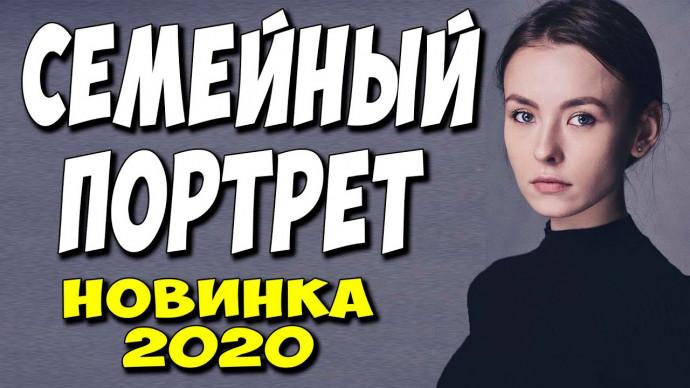 Фильм 2020!! - СЕМЕЙНЫЙ ПОРТРЕТ @ Русские Мелодрамы 2020 Новинки HD 1080P