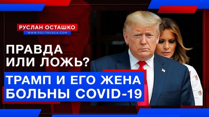 Правда или ложь? Трамп и его жена больны COVID-19 (Руслан Осташко)