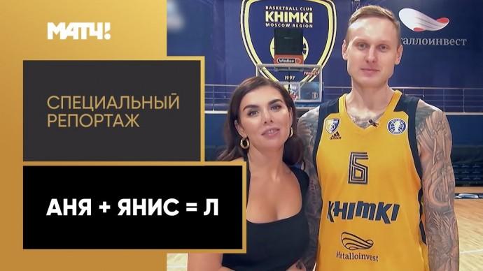 «Аня + Янис = Л». Специальный репортаж