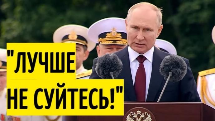 Запад в ШОКЕ! Мощная речь Путина в честь 325-летия флота России!
