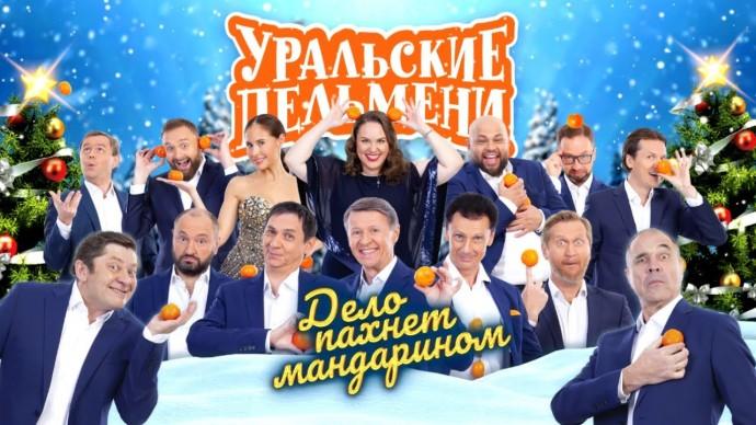 Уральские Пельмени - Дело пахнет мандарином