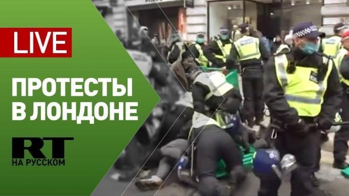 Протесты против ограничений из-за коронавируса в Лондоне — LIVE