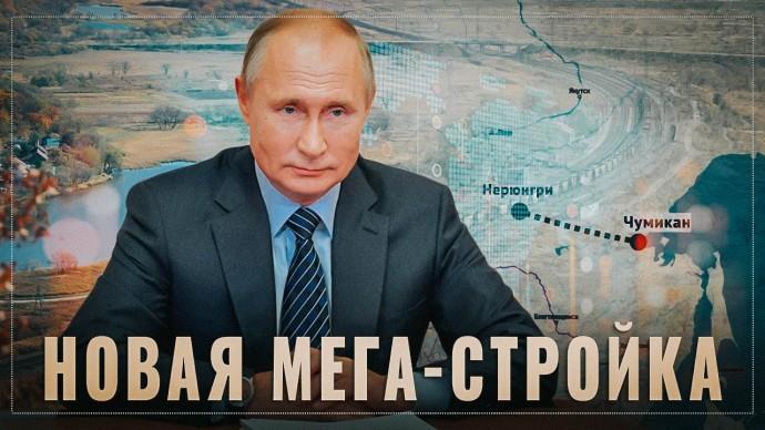 Очередная мегастройка Путина. Россия построит аналог БАМа
