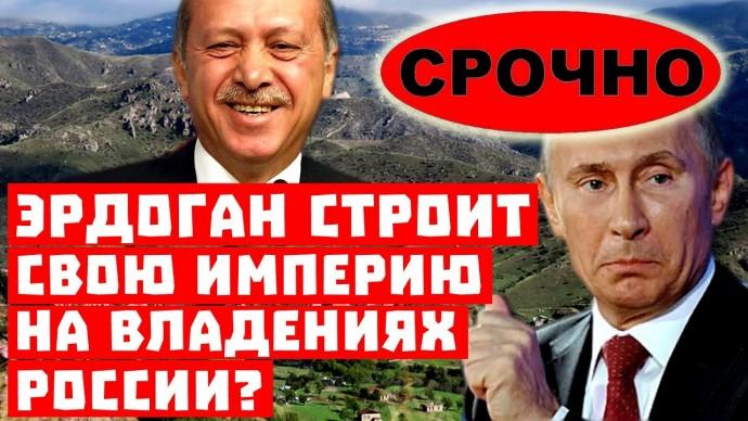 Срочно, Путин сливает Кавказ! Эрдоган строит Империю на владениях России?