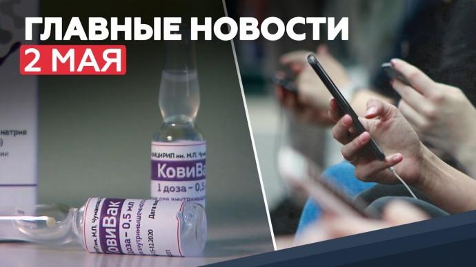Новости дня — 2 мая: ситуация с COVID в России, разработка МВД сервиса против телефонных мошенников