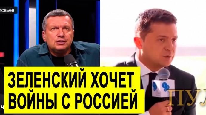 Соловьев РАЗНОСИТ безумные заявления Зеленского!