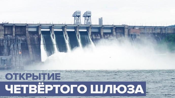 На Красноярской ГЭС для сброса воды открыли четвёртый шлюз