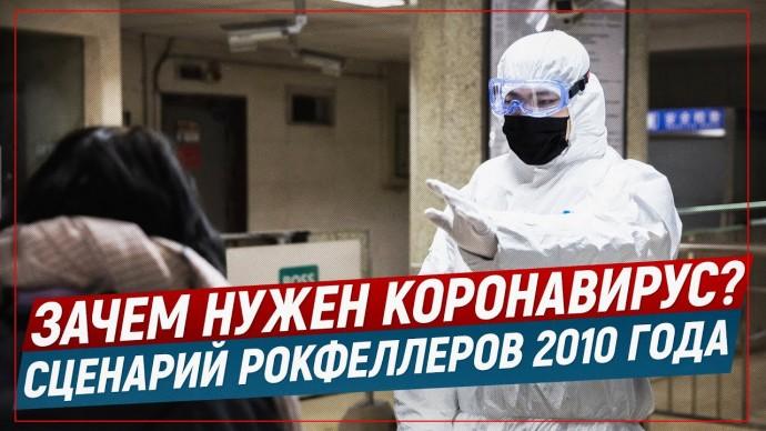 Зачем нужен коронавирус? Сценарий Рокфеллеров 2010 года (Telegram. Обзор)