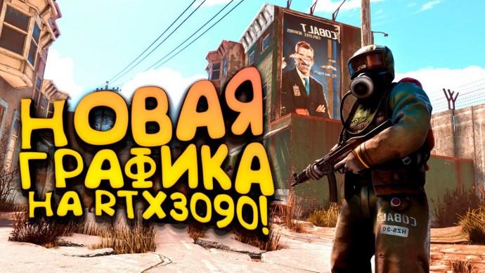 НОВАЯ ГРАФИКА НА RTX 3090 В RUST 2021!