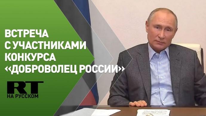 Путин проводит встречу с финалистами конкурса «Доброволец России — 2020»
