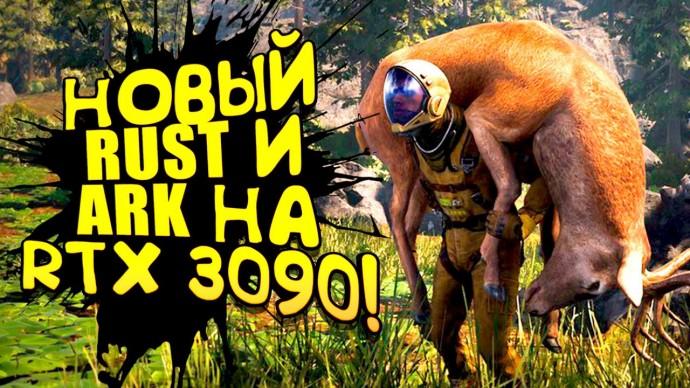 НОВЫЙ ШЕДЕВР СРЕДИ ВЫЖИВАЛОК НА RTX 3090! - ICARUS