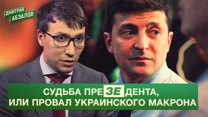 Судьба преЗЕдента: провал украинского Макрона (Дмитрий Абзалов)