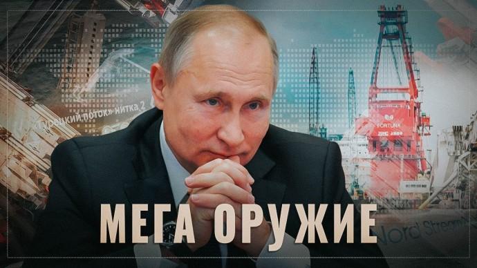 Мега-оружие Путина. Россия одержала стратегическую победу над ЕС