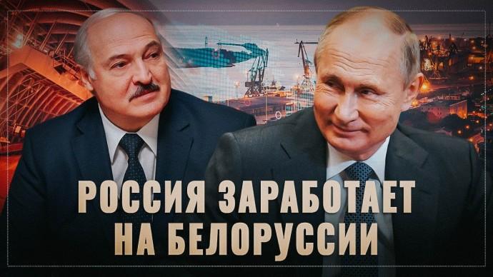 Всё за ваш счет. Россия заработает миллионы на антибелорусских санкциях