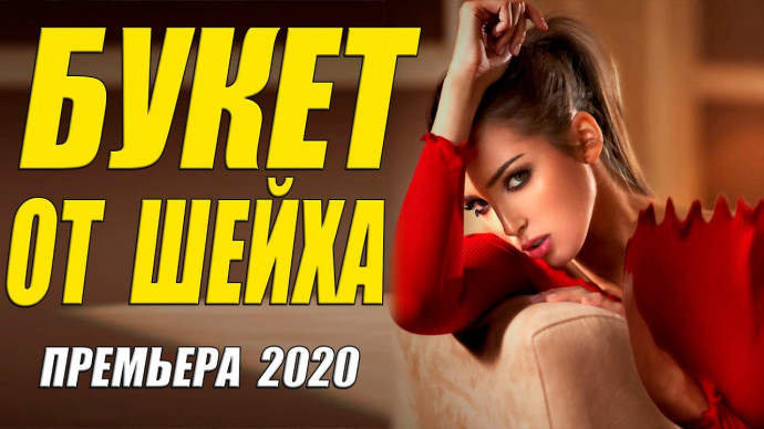 Царский свежак 2020!! [[ БУКЕТ ОТ ШЕЙХА ]] Русские мелодрамы 2020 новинки HD 1080P