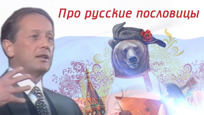 Михаил Задорнов - Про русские пословицы
