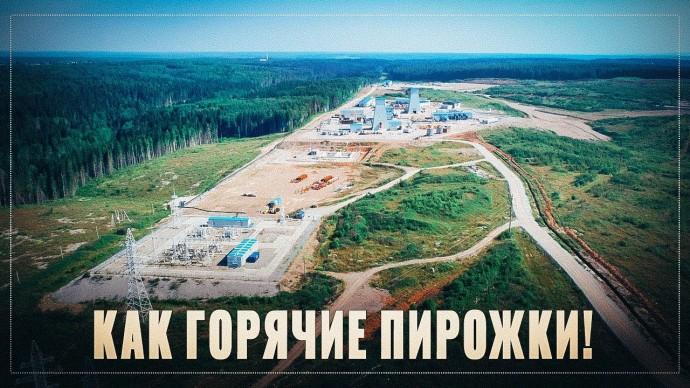 Как горячие пирожки! В России строится очередной гигантский завод