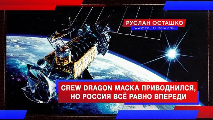 Crew Dragon Маска приводнился, но Россия всё равно впереди (Руслан Осташко)