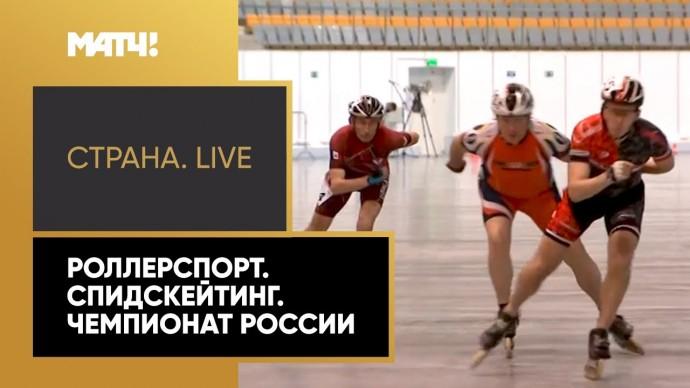 «Страна. Live». Роллерспорт. Спидскейтинг. Чемпионат России». Специальный репортаж