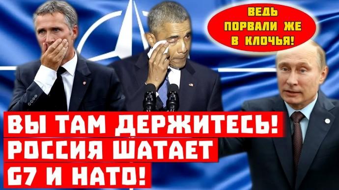 А при Обаме ведь победили! Россия шатает G7 и НАТО!