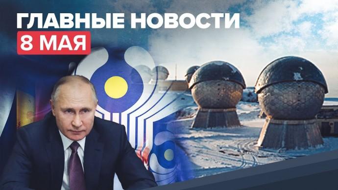 Новости дня — 8 мая: поздравления Путина, влияние погоды на парад 9 мая, космическая активность