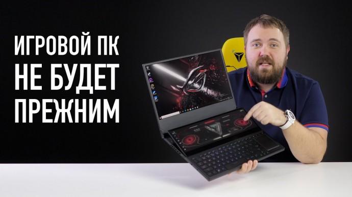 Игровой ПК с GeForce RTX 3080 в корпусе ноутбука