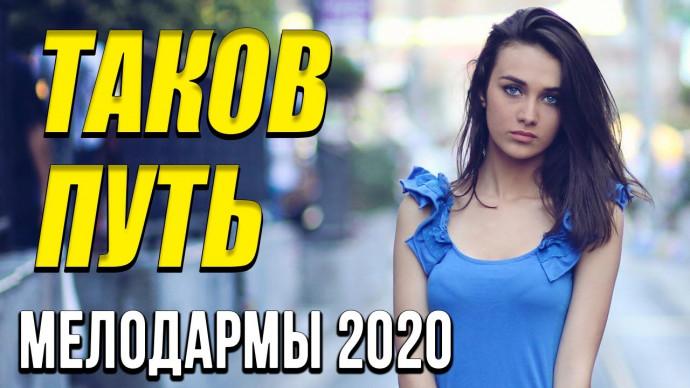 Замечательная мелодрама [[ Таков путь ]] Русские мелодрамы 2020 новинки HD 1080P