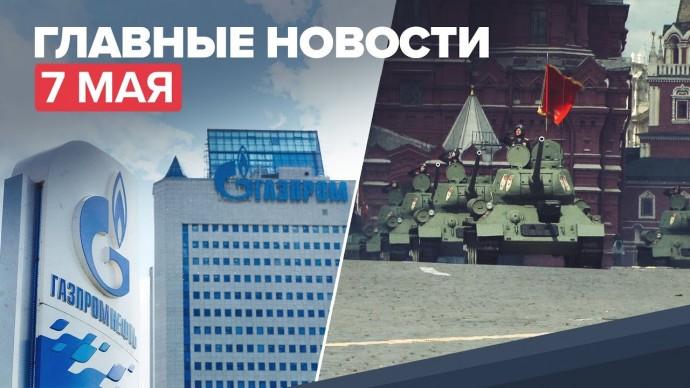 Новости дня — 7 мая: бесплатное подведение газа в частные дома, генрепетиция парада Победы