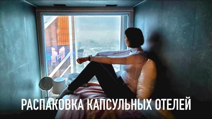 Распаковка лучших капсульных отелей Москвы