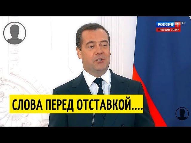 """""""Страдать и плакать"""": Медведев поздравил журналистов со Старым Новым годом"""