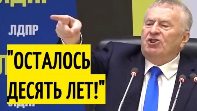 Жириновский о СТРАШНЫХ планах Запада против России!