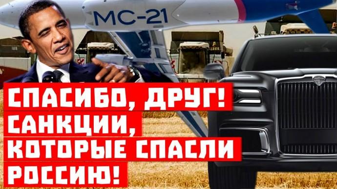 Обама, спасибо за «Аурус»! Санкции, которые спасли Россию!