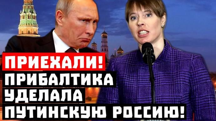 Путин, учись, как надо! Приехали, Прибалтика уделала Россию!