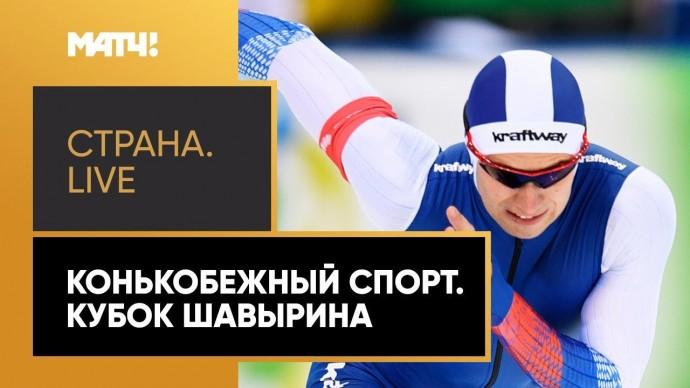 «Страна. Live». Конькобежный спорт. Кубок Шавырина. Специальный репортаж