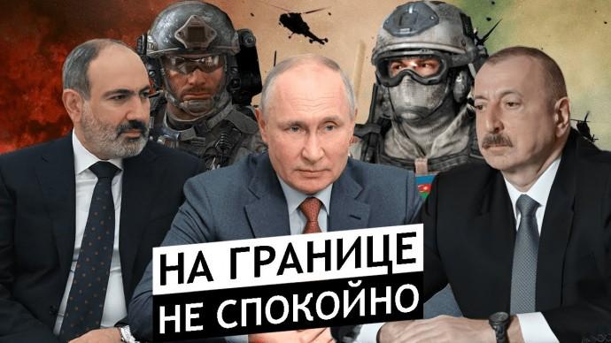 Российские войска экстренно переброшены на границу Армении и Азербайджана