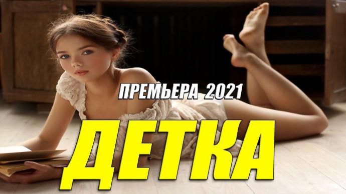 ШИКАРНАЯ КАК БОГИНЯ!! - ДЕТКА - Русские мелодармы 2021 новинки HD 1080P