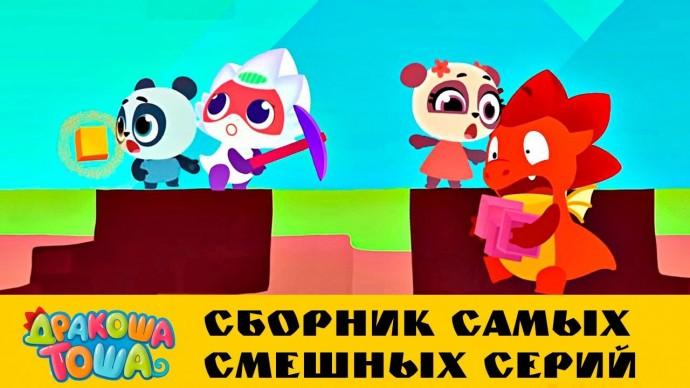 Дракоша Тоша | Сборник самых смешных серий - часть 3 | Мультфильмы для детей