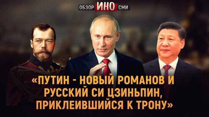 «Диктатор приклеился к трону»: что западная пресса писала послании Путина (Обзор ИноСми)