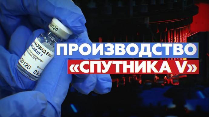 «Фактически производим две вакцины»: как в России изготавливают компоненты «Спутника V»