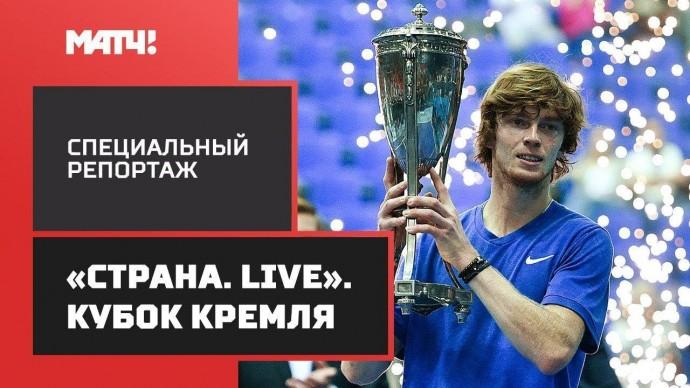 «Страна. Live». Кубок Кремля. Специальный репортаж