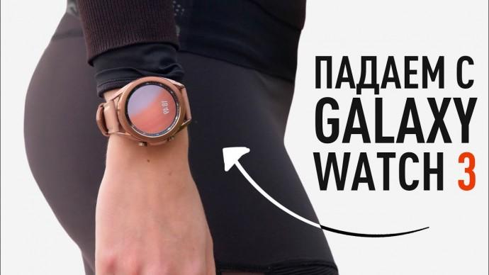 Падаем с Galaxy Watch 3 и другие тесты
